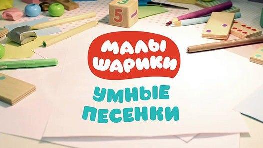 Малышарики - Высоко и низко Умные песенки для самых маленьких от года – Видео Dailymotion