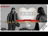 Чужие-Lx24 &amp Дима Карташов (ПРЕМЬЕРА ПЕСНИ 2016 г HD)