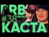 Big Russian Boss Show #38 | Каста | Хамиль и Змей часть 2