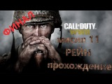 Call of Duty: WWII Миссия 11: Рейн ФИНАЛ, прохождение (COD WW2 Multiplayer Gameplay)