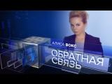 Обратная связь: Алиса Вокс - Так много, как в «Ленинграде», я не плакала никогда