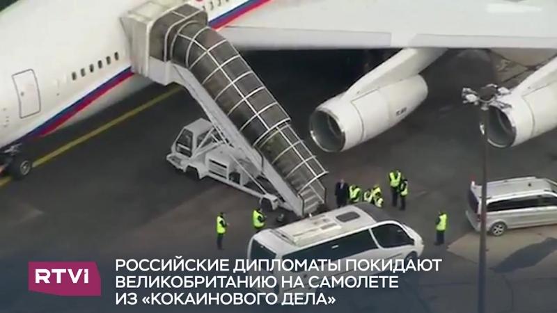Российские дипломаты покидают Великобританию на самолете из «кокаинового дела»