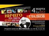 Геннадий Гладков, 4 марта в БКЗ