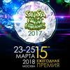 SALSA NIGHT AWARDS 2017