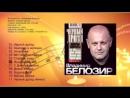 Владимир Белозир - Черный дрозд (2009)
