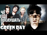 ЧЁ ЕЩЁ ПОСЛУШАТЬ У GREEN DAY? (Foxboro Hot Tubs/The Network/ETC.)