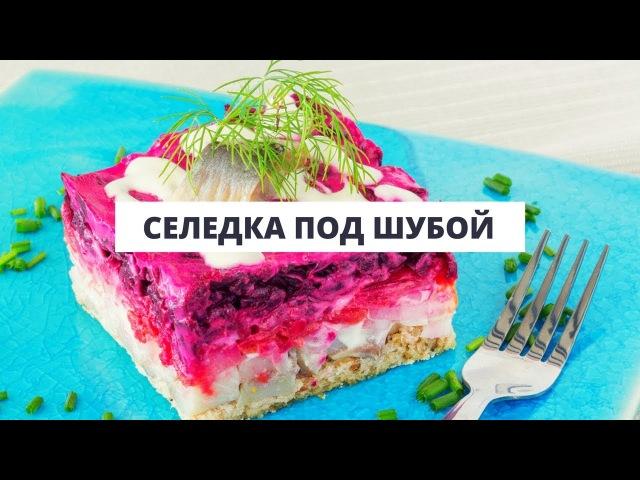 Селедка под шубой.Рецепт салат шуба. Сельд под шубой. » Freewka.com - Смотреть онлайн в хорощем качестве