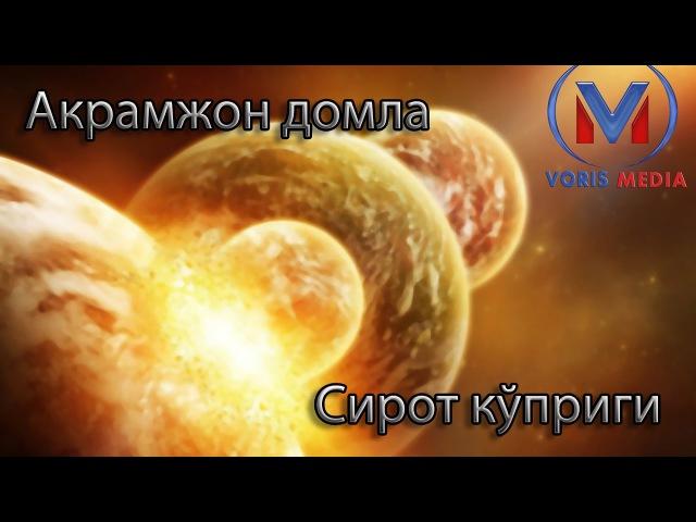 Акрамжон домла Сирот кўприги тўлиқ