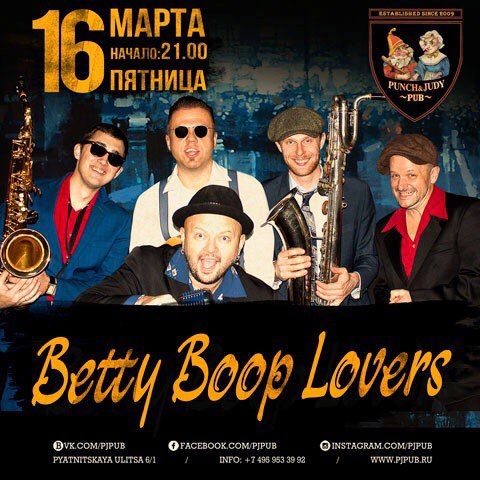 16.03 Betty Boop Lovers в пабе Punch and Judy!