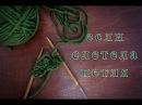 Слетела петля ♥ Что делать ♥ Вязание спицами ♥ Уроки для начинающих ♥ Wild Rose ♥