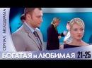 Сериал БОГАТАЯ и ЛЮБИМАЯ 21-25 серии