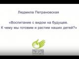 Петрановская топ 5 неправильных идей  в воспитании наших детей