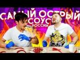 [Макс Брандт] Самый острый перец в России / Мировой рекорд
