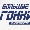 БОЛЬШИЕ ГОНКИ | 16 сентября | о.Татышев