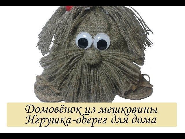Кукла оберег домовой из мешковины своими рукамиСама Я mk