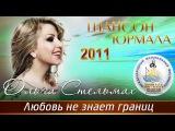 Ольга Стельмах - Любовь не знает границ (Шансон - Юрмала 2011)