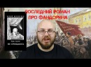 Борис Акунин. Не прощаюсь [5 пенсов #2] Последний роман про Эраста Фандорина. Книжный Underground