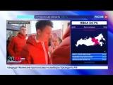 Новости на «Россия 24»  •  Сборная России по футболу проголосовала на выборах президента