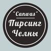 "Пирсинг-студия""Canwas""в Челнах"