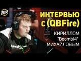 ИНТЕРВЬЮ С [QBFire] Кириллом
