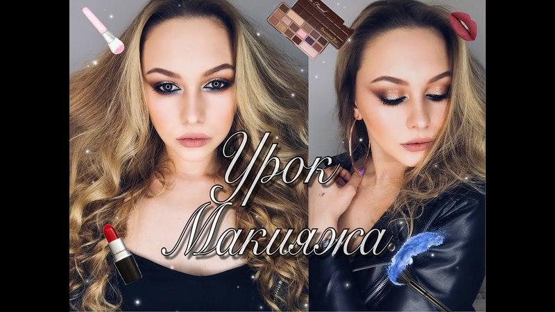 Make-up Vika Урок макияжа Европейский макияж визажист