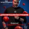 18 и 19 мая  Stand Up Поперечного в Киеве