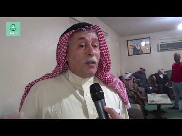 Сирия арабские племена в Хасаке заявили о намерении выбить США и курдов из региона видео ФАН