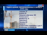 10 долгостроев в Новосибирской области планируют ввести в строй в 2018 году