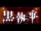 Тёмный дворецкий [LACRIMOSA] перевод / песня на русском