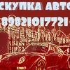 Выкуп авто| Скупка Авто | Челябинск | Продажа |