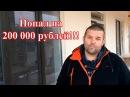 ✅Обман с утеплением дома ✅ Астратек отзыв мастера Утеплил дом и встрял на 200 000 руб