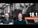 """Комплекс """"18.1"""": Ной Олсен комментирует своё выполнение"""