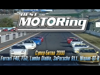 Best Motoring Супер Битва 2000 [BMIRussian]