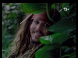 «Пираты карибского моря» в 21:00 на СТС