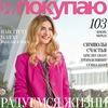 "Shopping Guide ""Я Покупаю.Киров"""