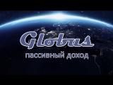 ГЛОБУС ИНТЕРКОМ. Краткий обзор для новичков