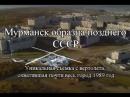 Мурманск. Уникальная съёмка с вертолёта, охватившая почти весь город. СССР-1989 год
