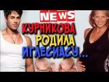 NEWS! КУРНИКОВА РОДИЛА ДВОЙНЮ ДЛЯ ИГЛЕСИАСА / Enrique Iglesias and Anna Kournikova became parents