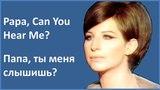 Barbra Streisand - Papa, Can You Hear Me - текст, перевод, транскрипция