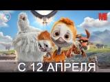 Дублированный трейлер фильма «Славные пташки»