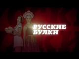 Русские булки 2 с Игорем Прокопенко. Выпуск 6 от 04.01.18 - Мать моя - родина!