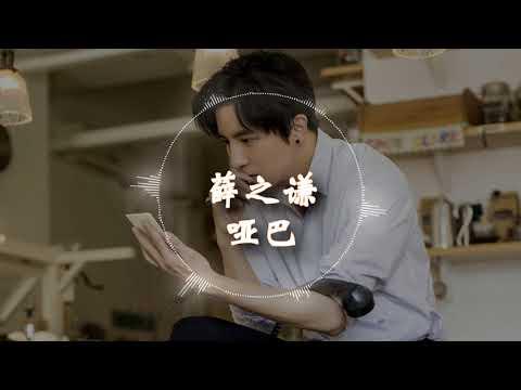 【HD音质新歌试听】 薛之谦 -《哑巴》 动态歌词版本 【你可以当我哑巴一26679
