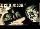 ДЕЛО №306, 1956 год