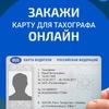 Карта тахографа онлайн с доставкой по России