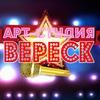 """Арт-студия """"Вереск"""""""