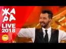 Денис Клявер - Давай спасём этот мир ЖАРА, Live 2018