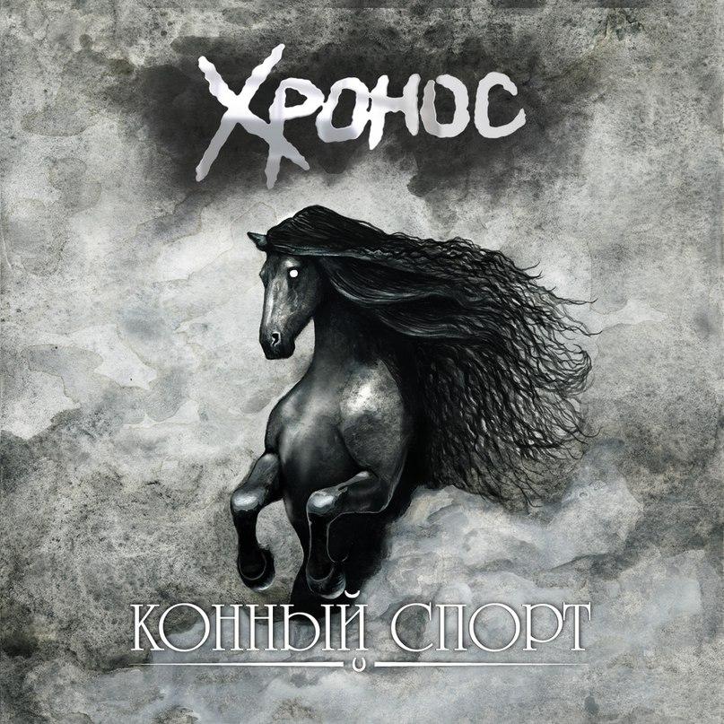 Новая песня группы ХРОНОС - Конный спорт