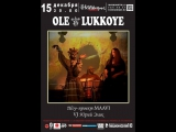 1512 - OLE LUKKOYE и MAAVI в FISH FABRIQUE NOUVELLE
