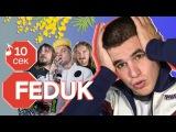 Узнать за 10 секунд | FEDUK угадывает треки Элджея, ЛСП, Face, Урганта и еще 31 хит [NR]