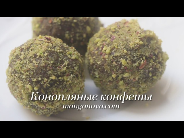 Конфеты из марихуаны рецепт скрипт конопля